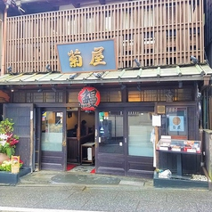 日本料理 菊屋の写真