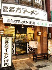 喜多方ラーメン 小法師 錦糸町店の写真