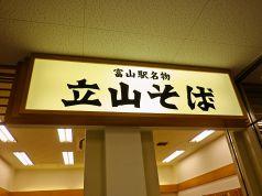 源 富山駅 待合そば店のおすすめポイント1