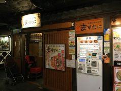 ますたに 京都駅ビル拉麺小路店のおすすめポイント1