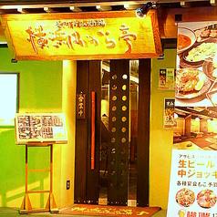 横浜はいから亭 岡山店の外観1