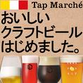 ★クラフトビールはじめました★よなよなエール/ジャズベリー/アフターダーク/グランドキリンの全4種類のクラフトビールをご用意しております♪