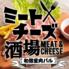 和個室肉バル ミートチーズ酒場 奈良駅前店