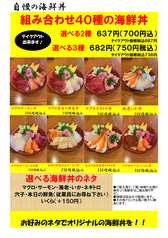 さかなや道場 三代目網元 益田駅前店のおすすめテイクアウト1