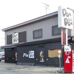 どんどん 丸田店の写真