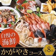 魚民 東松山東口駅前店のコース写真