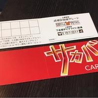 スタンプカードお渡ししてます☆4店舗ご利用可能!