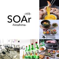 韓国料理 SOAr ソア 広島店の特集写真