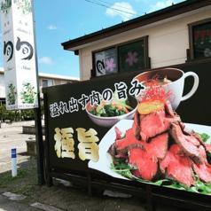酒菜Dining's 旬の写真
