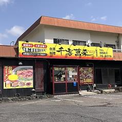 台湾料理千客萬来 尾張旭店の写真