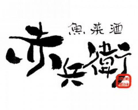 魚菜酒 赤兵衛 綾瀬東口店