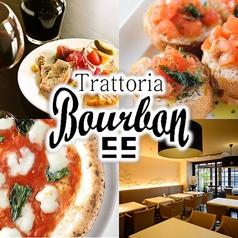 トラットリア バルボンの写真