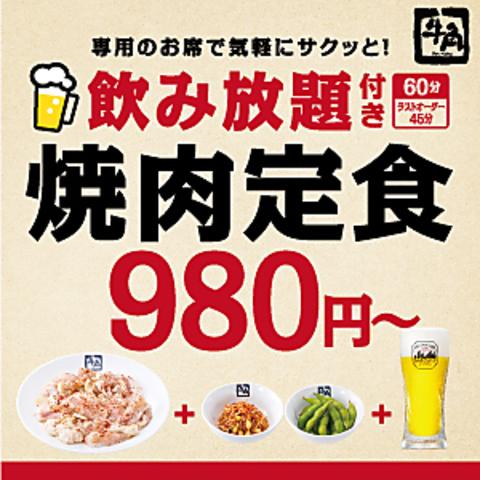 飲み放題付き!焼肉定食980円(税抜)〜