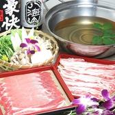 鍵屋食堂 kagiya 岐阜駅前店特集写真1