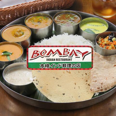 本格南インド料理ボンベイ