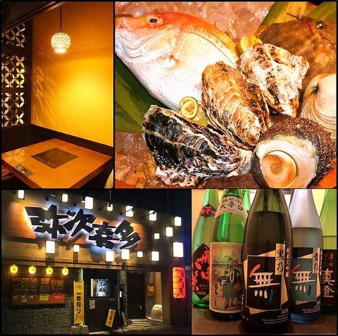 姫路の地酒と地魚!鮮魚が自慢!サラリーマンに人気の『弥次喜多』