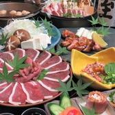 かも家 新潟駅前店のおすすめ料理3