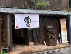 みつばち工房 花の道 柳川店の写真