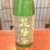 【純米吟醸 花陽浴】 幻の銘酒ここに。フルーティーな味わい。日本酒好きは 是非飲んでほしい日本酒です。  1200円