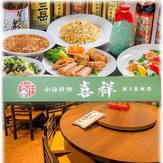 中国料理 喜祥の写真