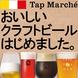 ★クラフトビールはじめました★