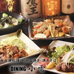 DINING 小雪