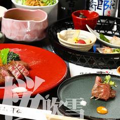 神戸牛ステーキ 桜のコース写真