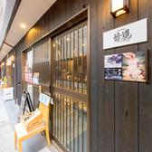 鰹節丼専門店 節道 BUSHIDOの雰囲気3