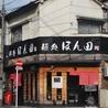 麺処 ほん田のおすすめポイント3