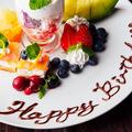 料理メニュー写真【誕生日・記念日に】特製デザートプレート