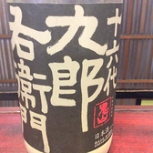 【[長野] 十六代九郎右衛門】  800円
