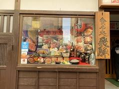 民芸調食事処 飛騨の特集写真