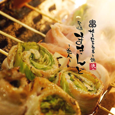 博多野菜巻串と鍋 尼崎 まきんど 巻人の写真