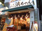 地魚屋台 渋谷 浜ちゃんの雰囲気3