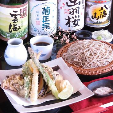 蕎楽房 いちむら 東浦和のおすすめ料理1