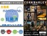 コーンバレー 渋谷 Corn Barley Shibuyaのおすすめポイント3