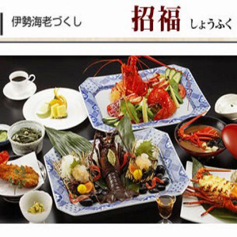 【招福しょうふく】伊勢海老サラダや活造り、中納言焼など人気の料理が集結