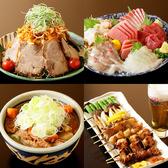 居酒屋やまとや 土浦本店のおすすめ料理2