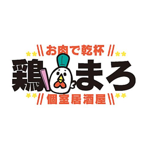 お肉で乾杯個室居酒屋 鶏まろ 六甲道駅前店