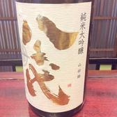 【[山口] 純米大吟醸 八千代】 大阪で飲めるのは、あおいやだけ 酒蔵直送!  900円