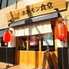三ツ沢ホルモン食堂 横浜のロゴ