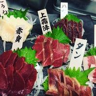 豊富な種類の馬肉~♪おまかせ5品盛りは1990円!!