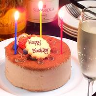 大切な方の誕生日・記念日などのお祝いに…