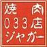 焼肉033店ジャガーのロゴ