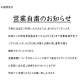 すたみな太郎 NEXT 上野アメ横店