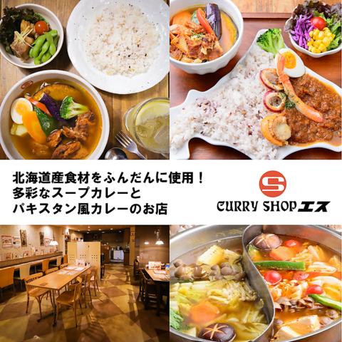 北海道産の食材をふんだんに使用した、スープカレーとパキスタン風ルーカレーのお店☆