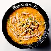 らあめん花月嵐 武蔵中原店のおすすめ料理2