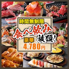 居酒屋 おとずれ 姫路駅前店のコース写真