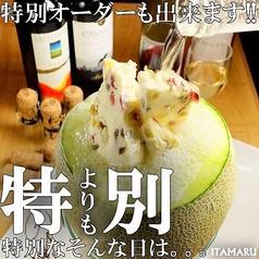 イタマル 船橋 1号店のおすすめ料理1