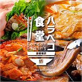 ハラペコ食堂 難波本店 大阪のグルメ